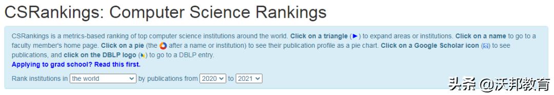 2021全球CS排名发布:MIT只排第三,CMU再夺榜首