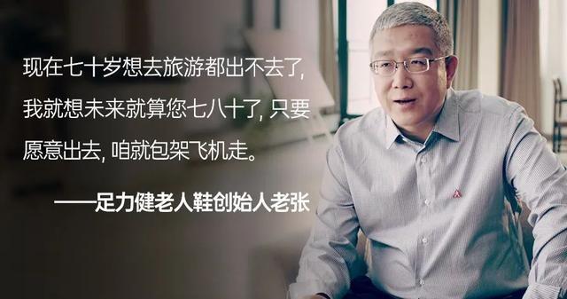 足力健创始人张京康:要把用户当父母、当朋友
