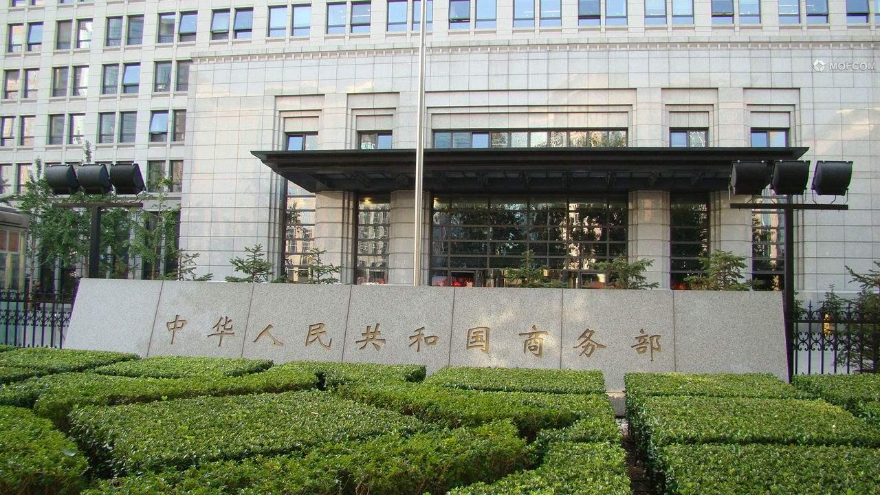 又要退群?世贸组织裁决美方对中国征收关税违法,商务部回应了