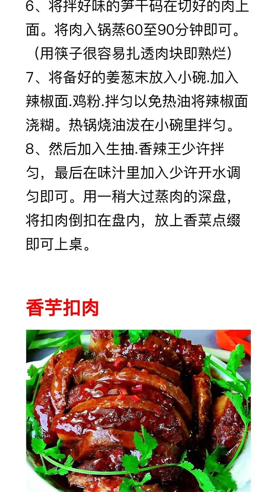 家常扣肉做法及配料 美食做法 第6张