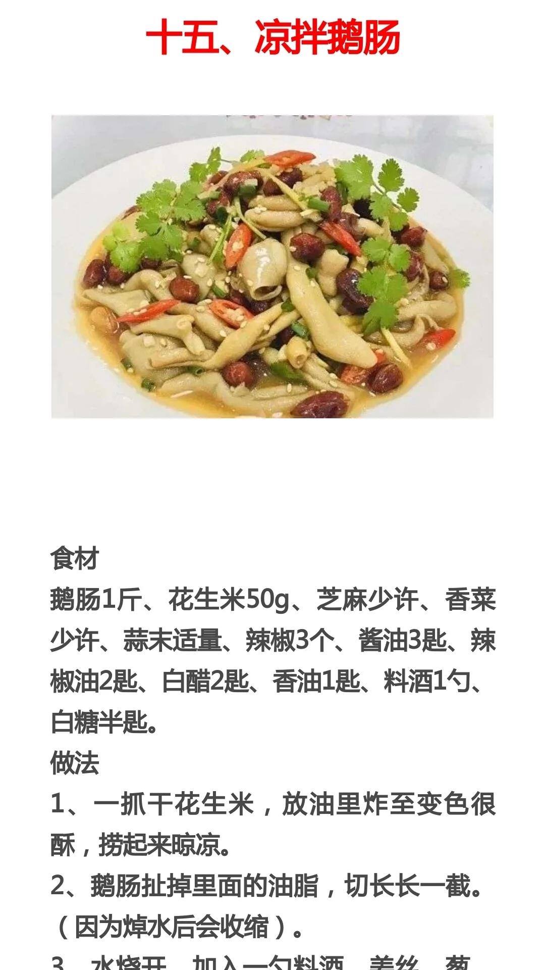 家常凉拌菜的做法及配料 美食做法 第8张