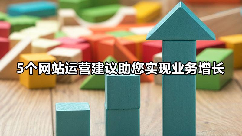 5个网站运营建议助您实现业务增长