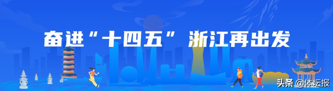 """重磅!浙江体育""""十四五""""妄想宣告"""