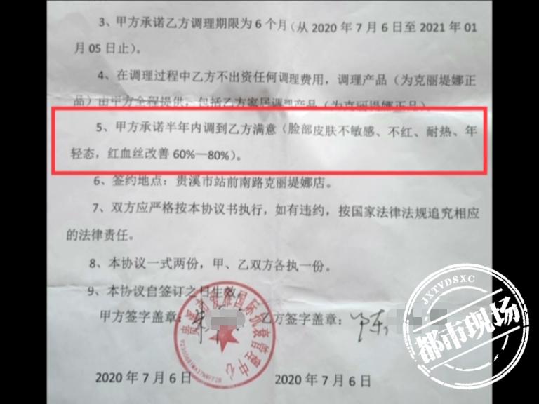 """鷹潭:女子花十多萬在""""克麗緹娜""""調理皮膚,結果差點""""毀容"""""""