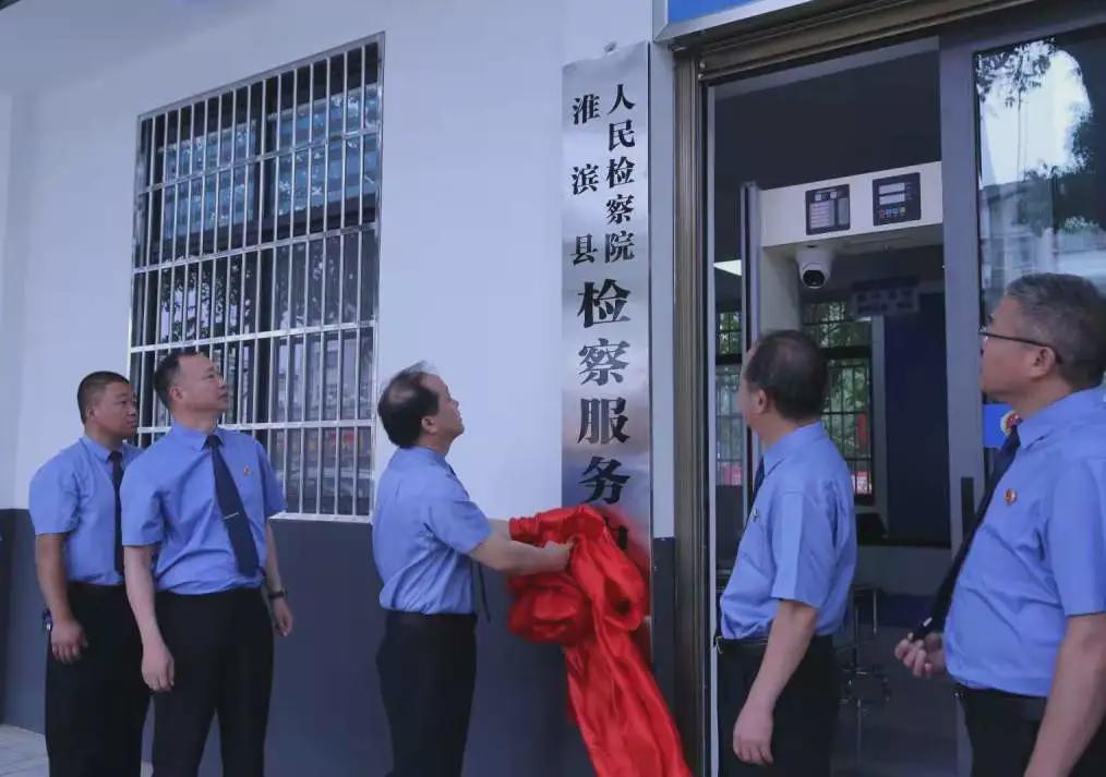 淮滨县检察院12309检察服务中心 升级改造 投入使用