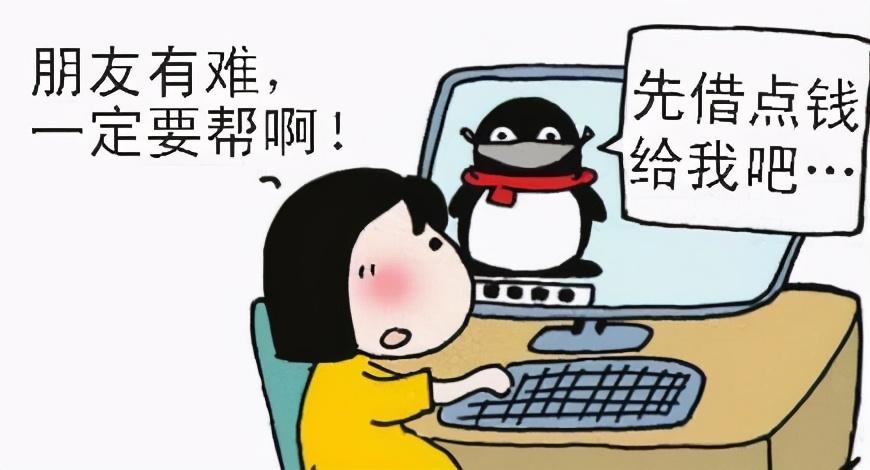 骗子的七十二变(三)网络诈骗揭秘
