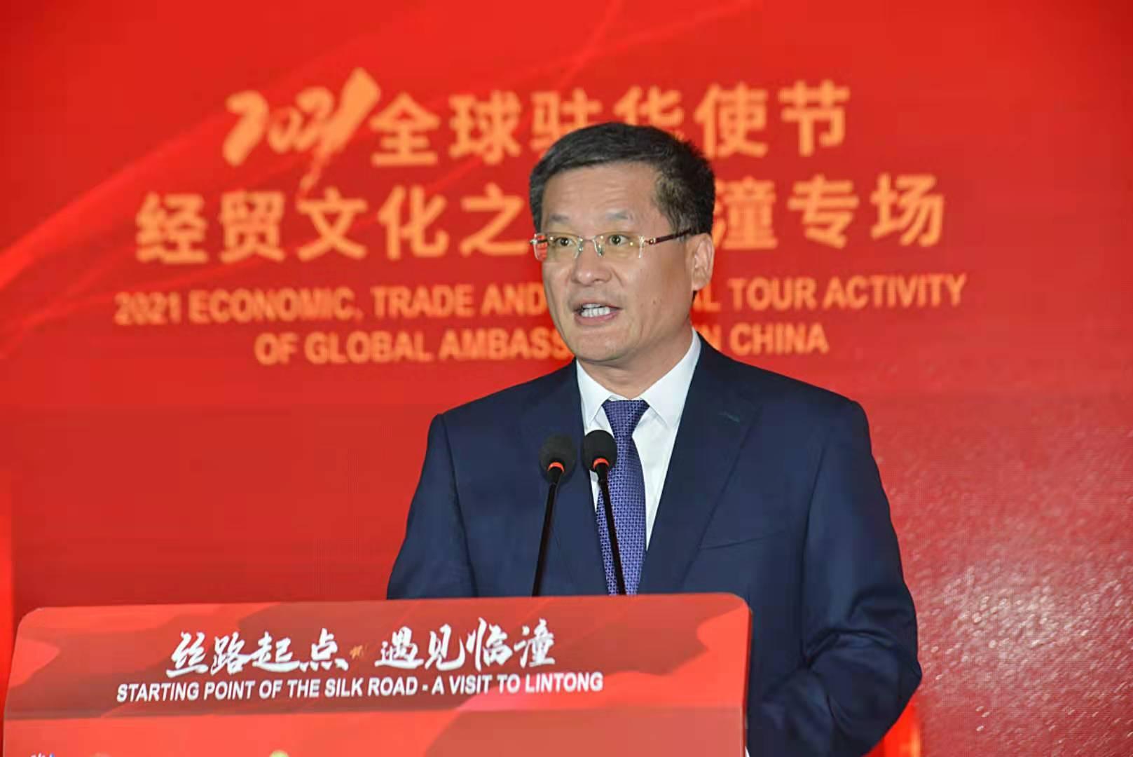 """""""丝路起点·遇见临潼""""2021全球驻华使节经贸文化之旅活动并签约"""