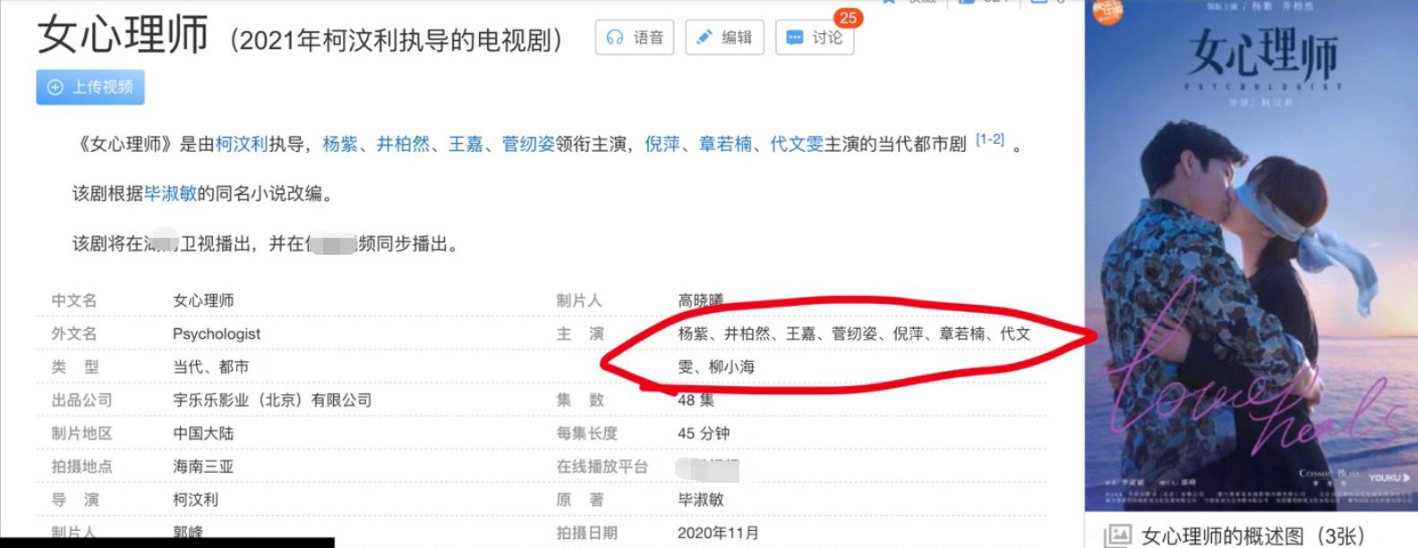 """张钧甯戏份疑被删除,被扒曾将台湾称为""""我国"""",杨紫惨遭牵连"""