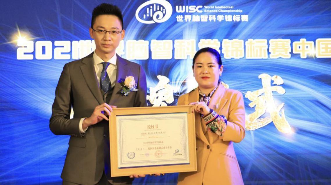 脑智巅峰|2021世界脑智科学锦标赛中国赛正式启动
