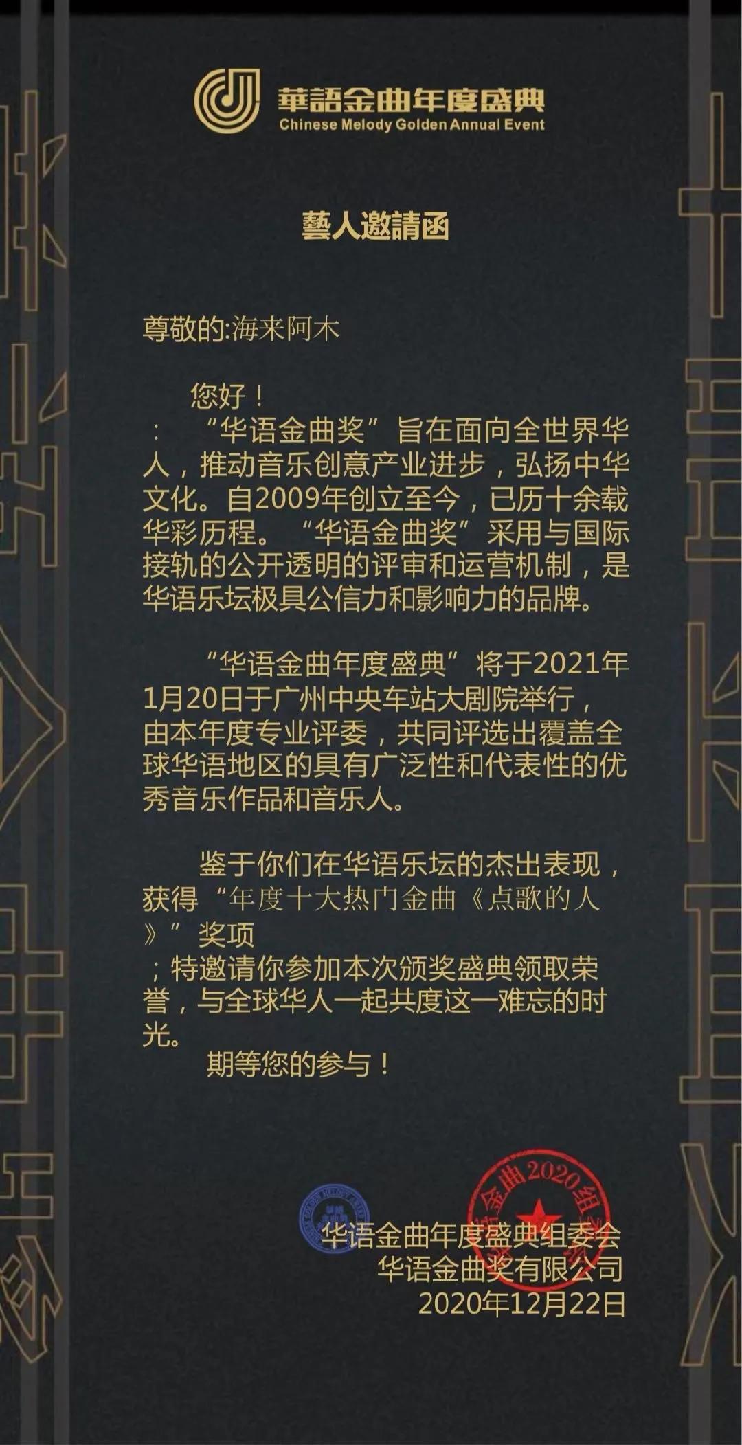 """海来阿木获""""年度十大热门金曲""""奖经纪人17052226000(同步)"""