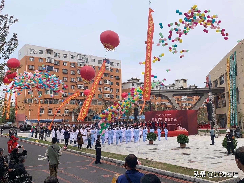 沈阳市第六人民医院,新建门急诊病房综合楼开诊