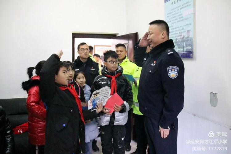 延安育才红军小学师生代表慰问交警支队一大队一中队护学岗民警