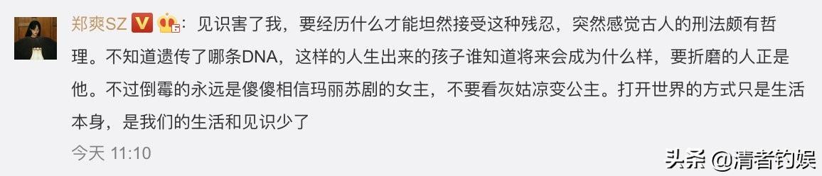 郑爽为杀妻焚尸案受害者发声:见识害了我,古人刑法颇有哲理