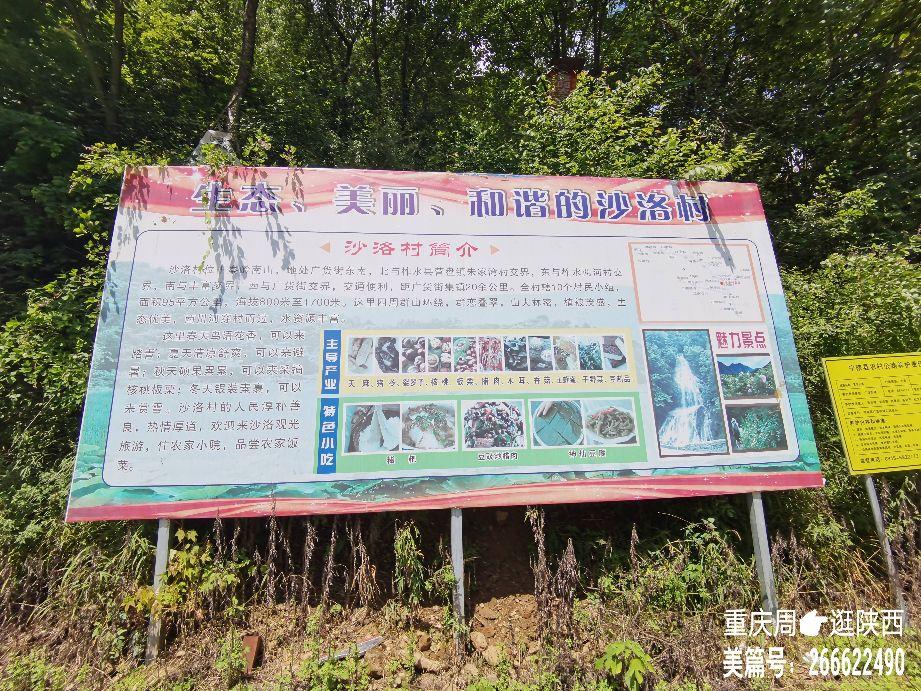 寻桥记·宁陕两寺沟石桥(清代)