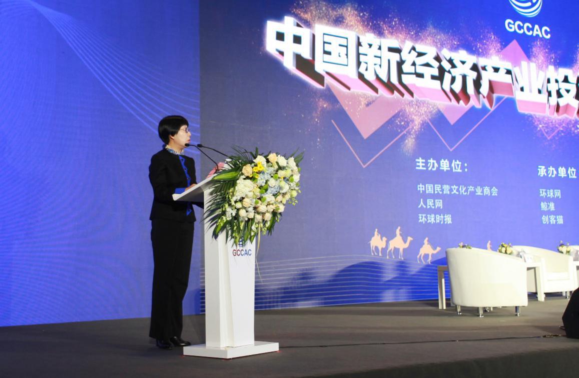 """2021""""十四五""""元年新经济产业浪潮投资峰会(杭州)"""