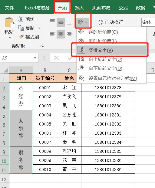 掌握这6种Excel单元格对齐方式,让表格更整洁、层次更分明