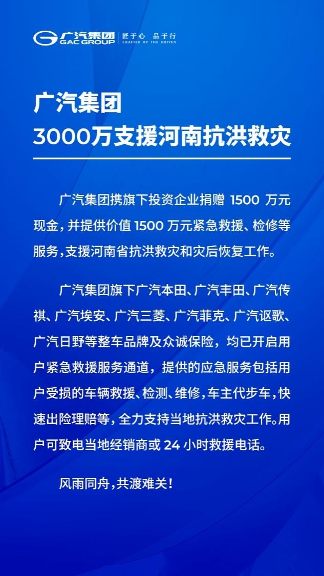怒赞!驰援河南防汛复建,广汽传祺援助2000台代步车