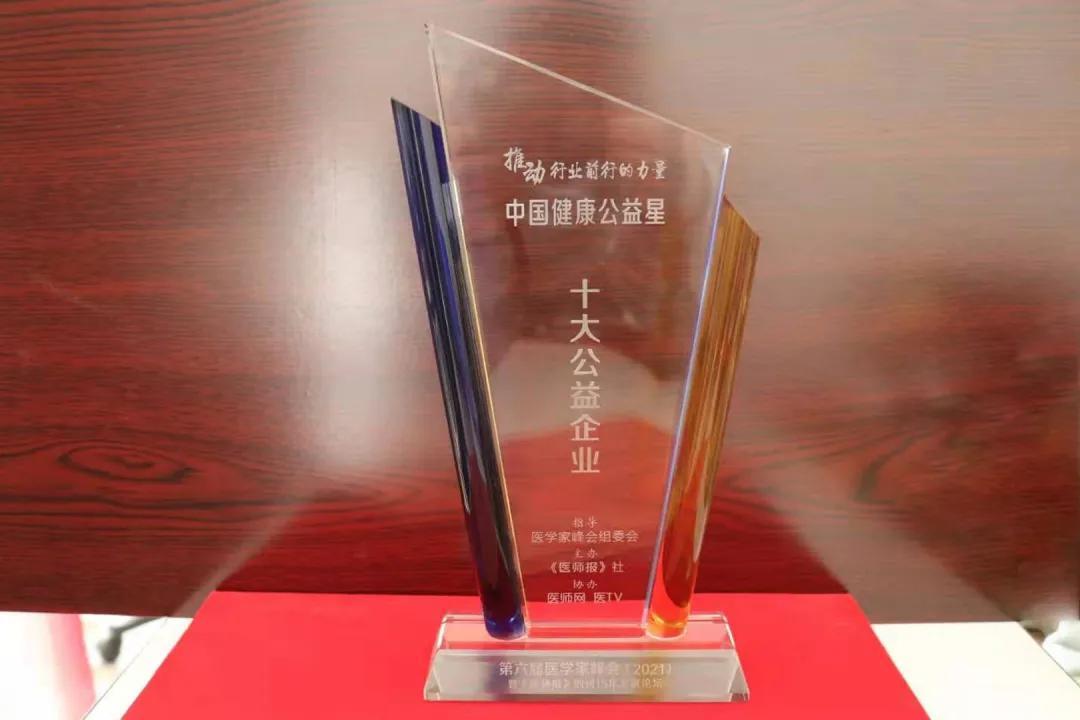 """美年健康荣膺""""中国健康公益星·十大公益企"""