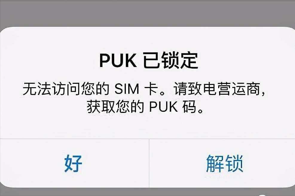 手机puk码被锁怎么办(移动puk原始密码8位数)