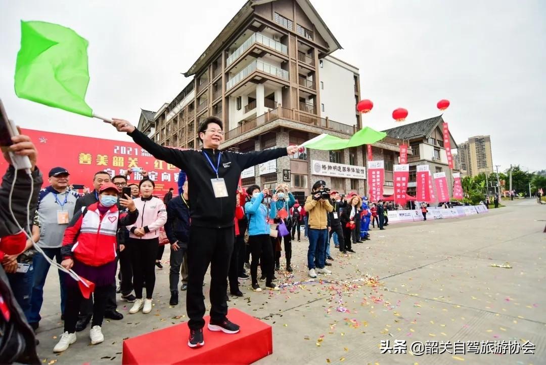 重走中国革命胜利之路!善美韶关·红色之旅自驾游定向赛开赛