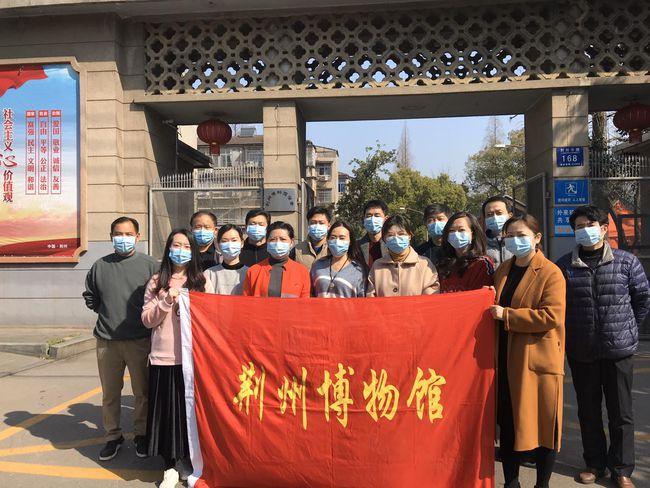 最美最佳风采展示之荆州博物馆志愿服务队