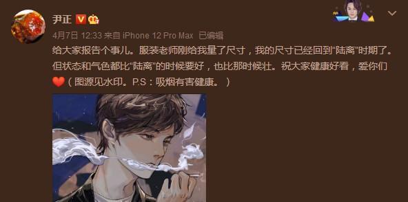"""尹正减肥成功,自曝瘦回""""陆离""""时期,他的减肥食谱值得我们借鉴"""