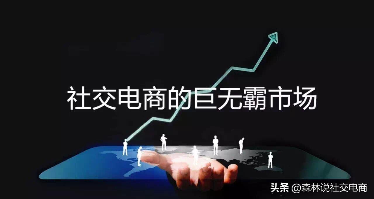 社交电商模式的兴起:将带来5个新的商机,一定不要错过