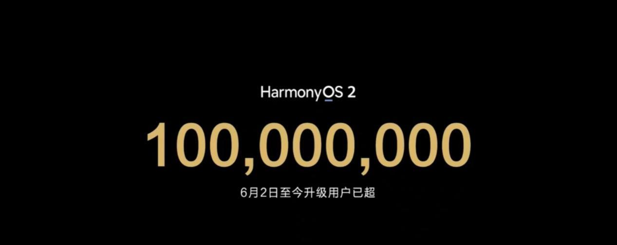 鸿蒙用户超一亿 华为发1899元激光打印机 6999元Matebook