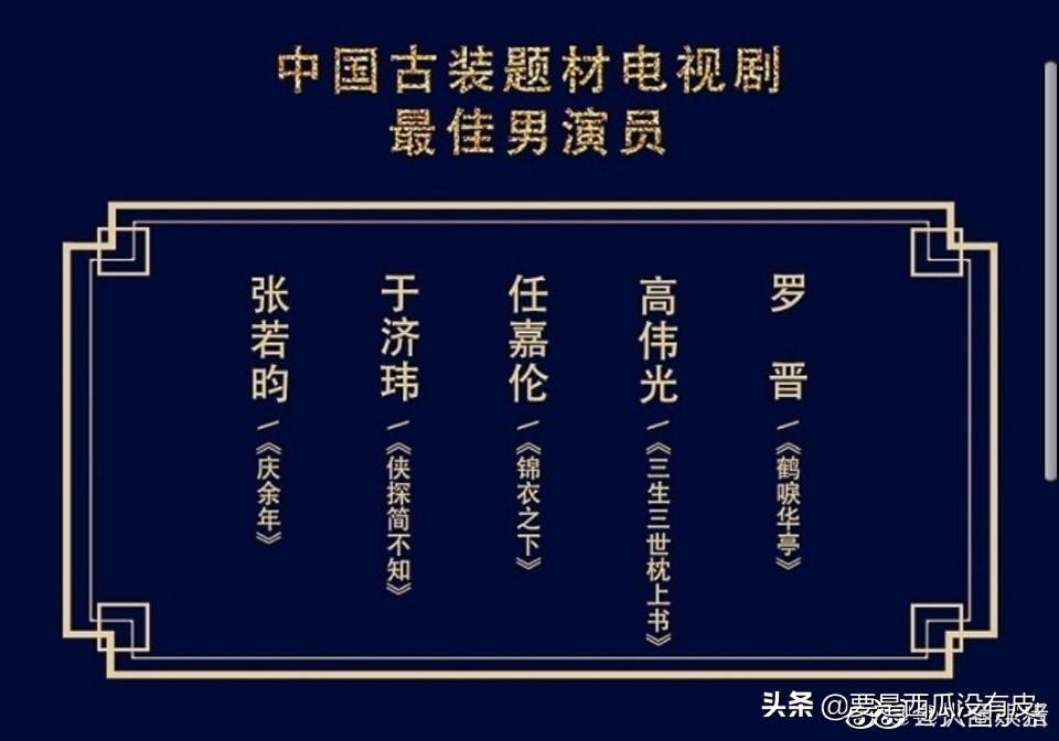 华鼎奖提名公布!谭松韵任嘉伦双双入围!竟然还有郭麒麟和尹正?