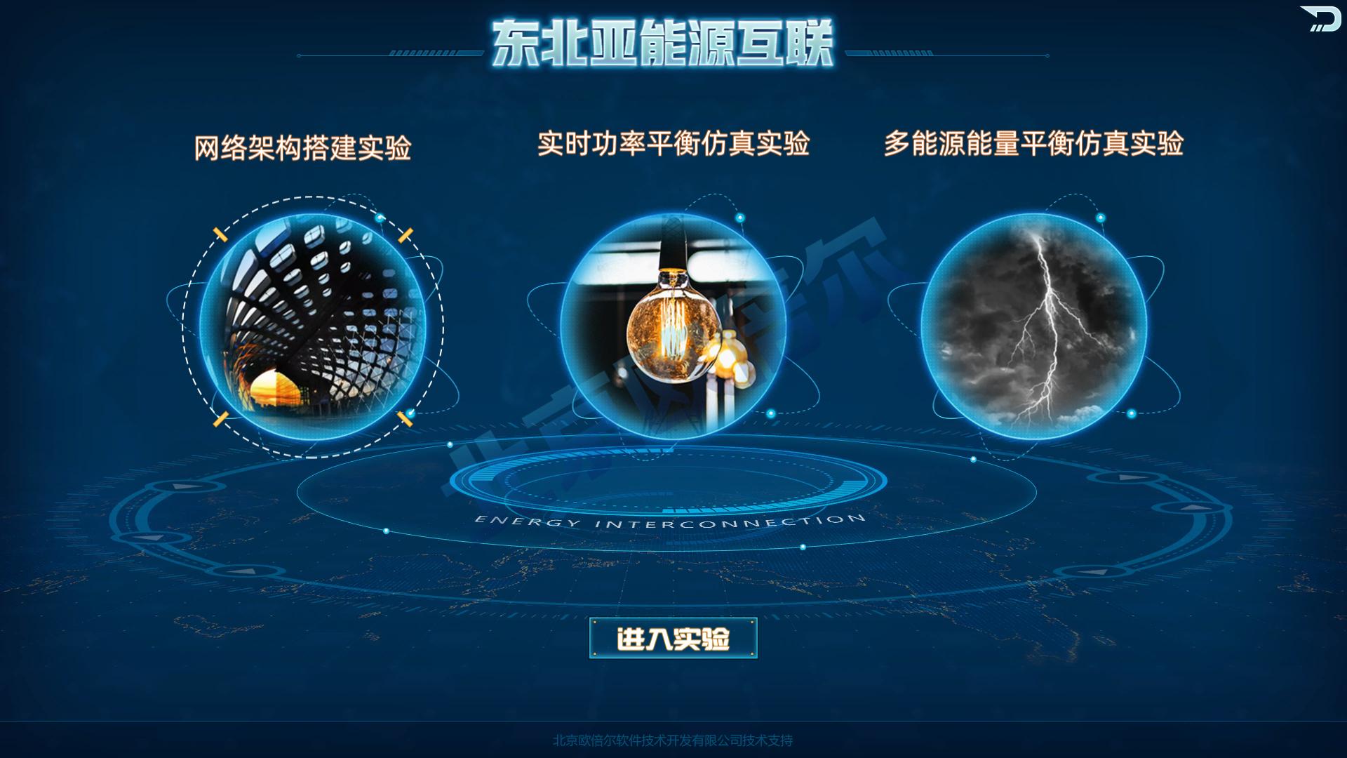 北京欧倍尔东北亚能源互联网虚拟仿真实验教学平台