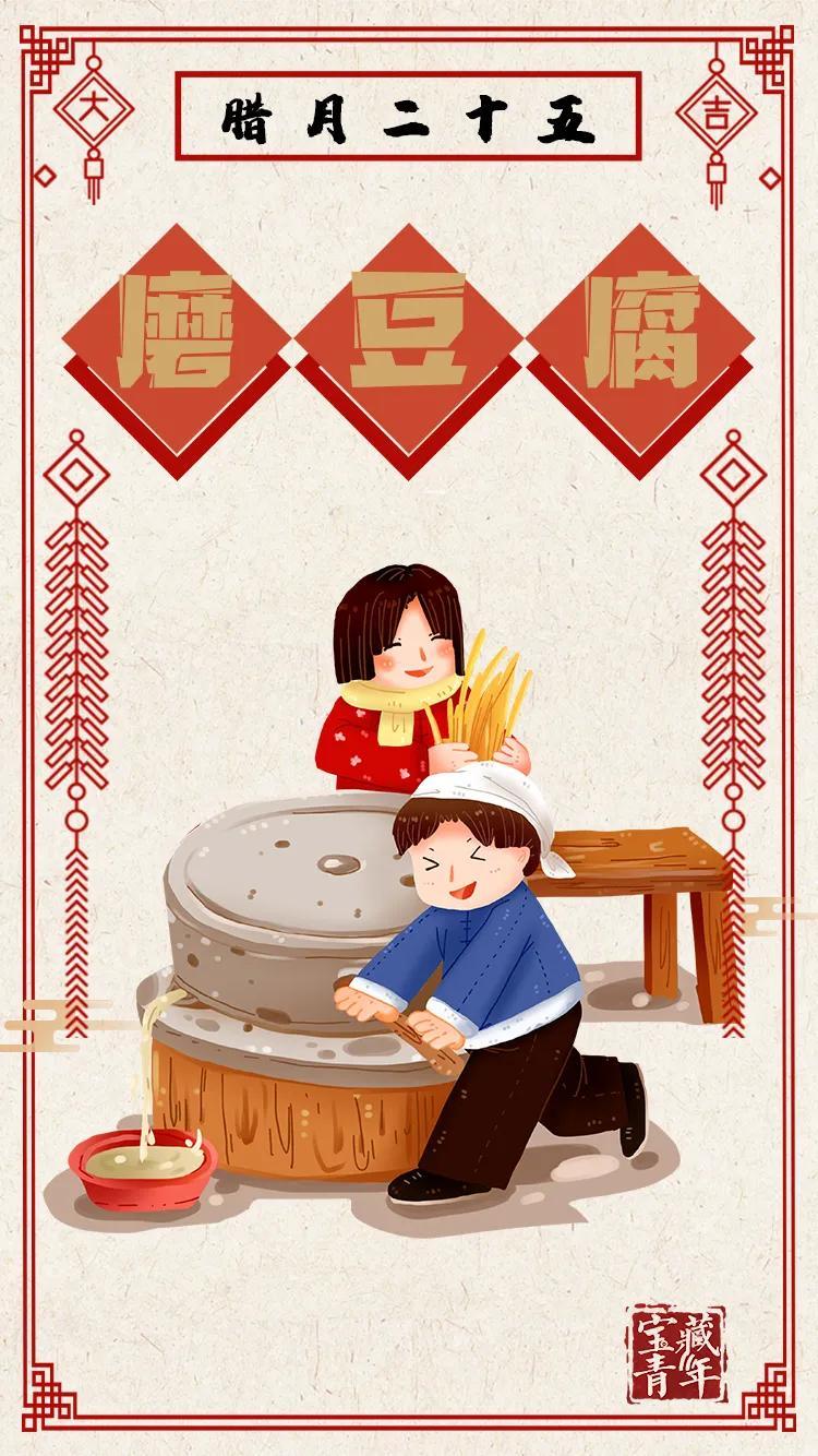 腊月廿五 今天,为什么要磨豆腐?