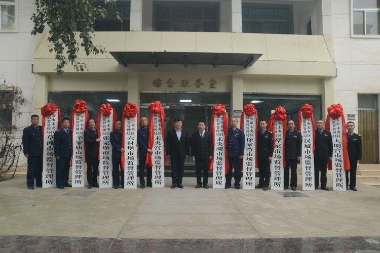未央区市场监督管理局举行监管综合执法大队挂牌及监管所授牌仪式