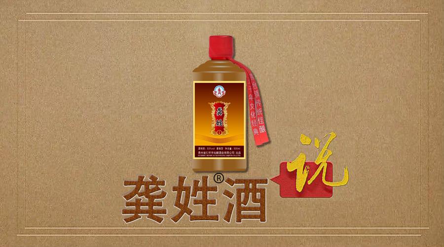 """读懂龚姓酱香系列酒的""""恒百亿""""新周期"""