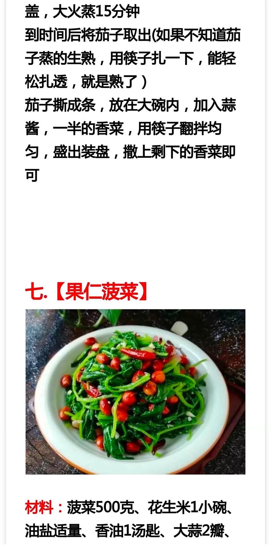 家常凉拌菜做法 美食做法 第11张