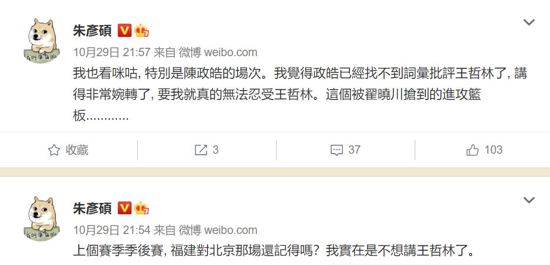 解说名嘴狂喷王哲林:刷数据让人失望,讽其是中国男篮最失望一员