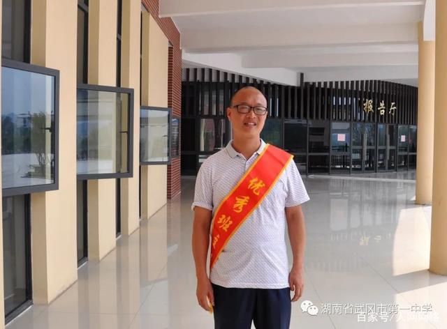 武岡一中教師王志逸:甘做勤勉奮進有追求的教育人