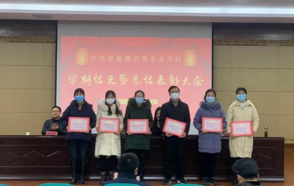 江苏建湖中专召开学期结束暨总结表彰大会