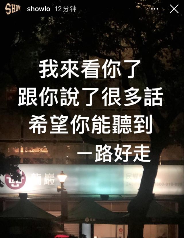 黄鸿升父亲拒绝罗志祥到灵堂,小猪深夜门口悼念,发动态广而告之