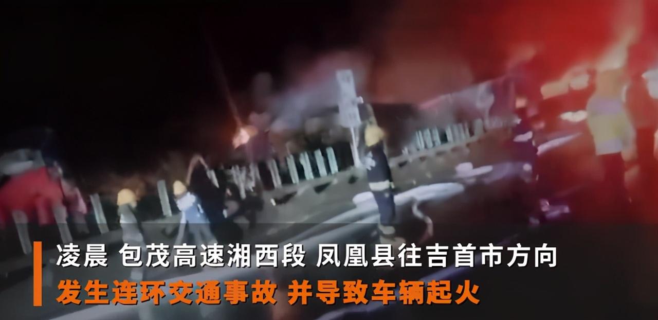 突发!湖南境内高速发生车祸致9人遇难,现场火势凶猛火光冲天