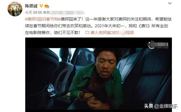 电影《唐人街探案3》上映在即迅雷下载1080p.BD中英双字幕高清下载