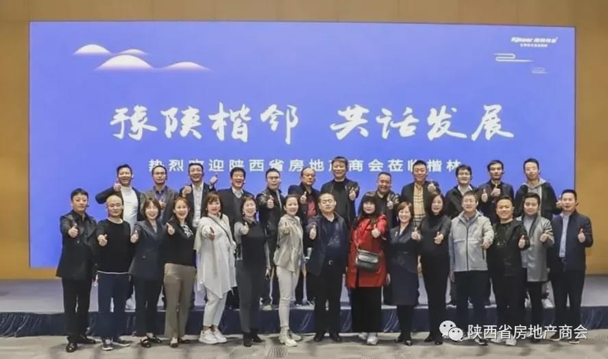 雷电竞ios雷电竞app下载官方版参加陕西省房地产商会组织的赴郑州考察学习活动