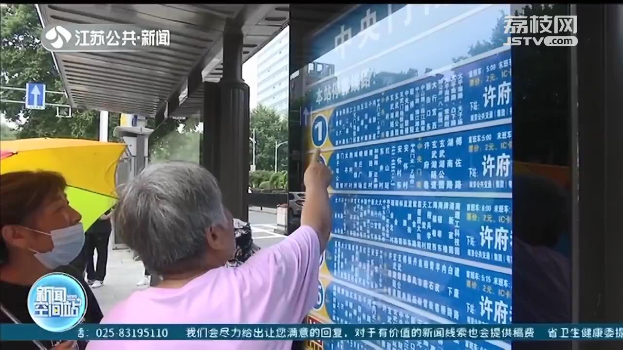南京:中央门立交桥修缮完成 15条公交线回归
