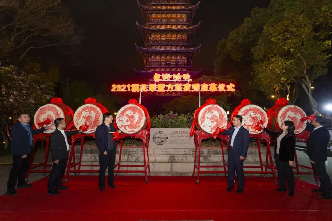 """""""虞歌畅晚""""・2021樱花季暨方塔夜秀启幕"""