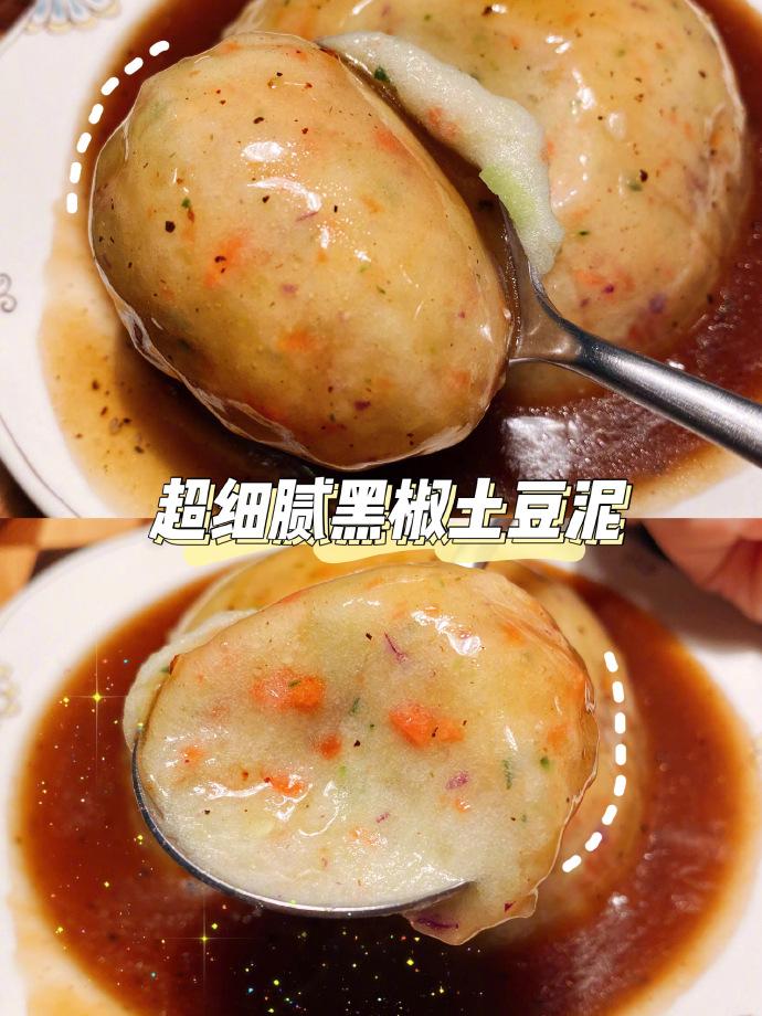 一个土豆就能做出甩肯爷爷几条街的绵软鲜美土豆泥