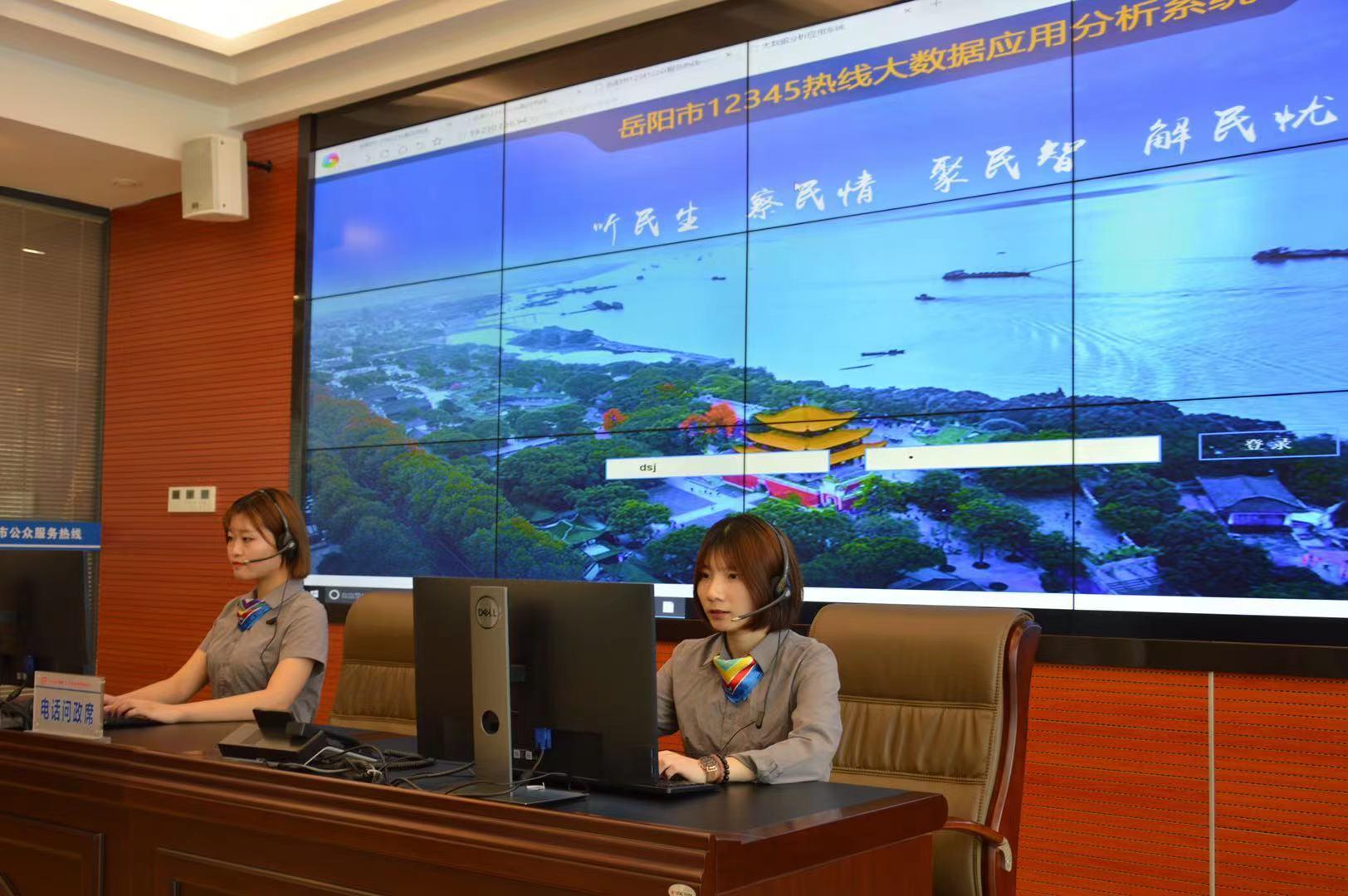 """省内率先""""接诉即办""""!岳阳市将全面推行12345热线公共服务新模式"""