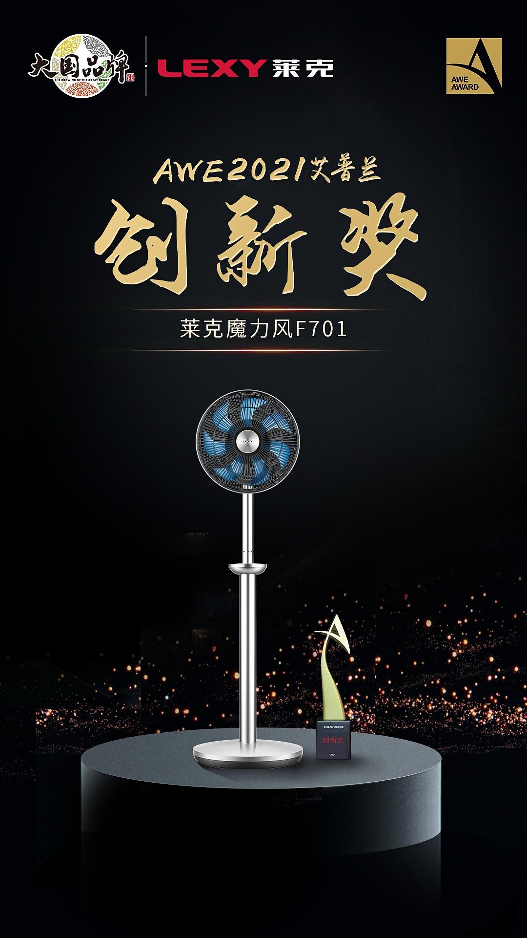 """莱克凭啥首家入选""""CCTV大国品牌""""?看完3款产品,我懂了"""