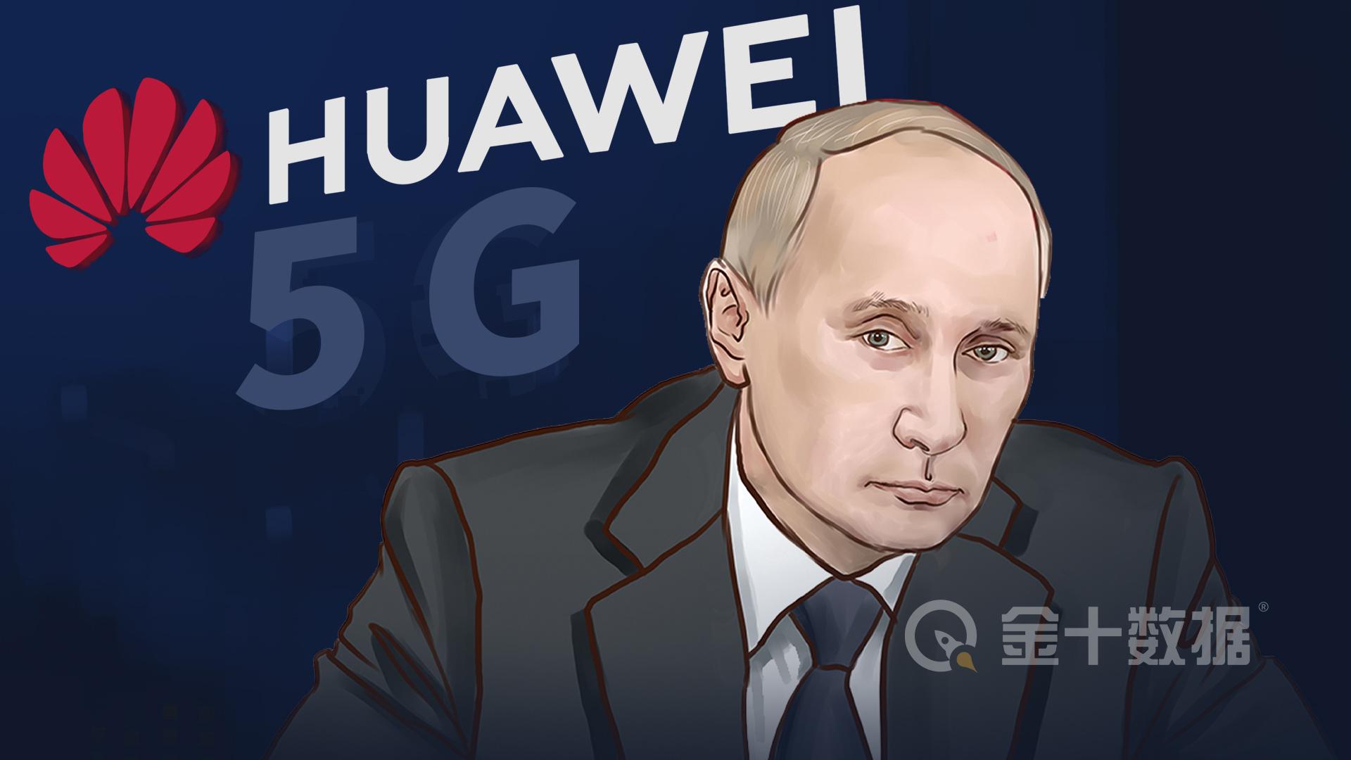 刚刚,俄罗斯正式表态:将与华为开展5G合作