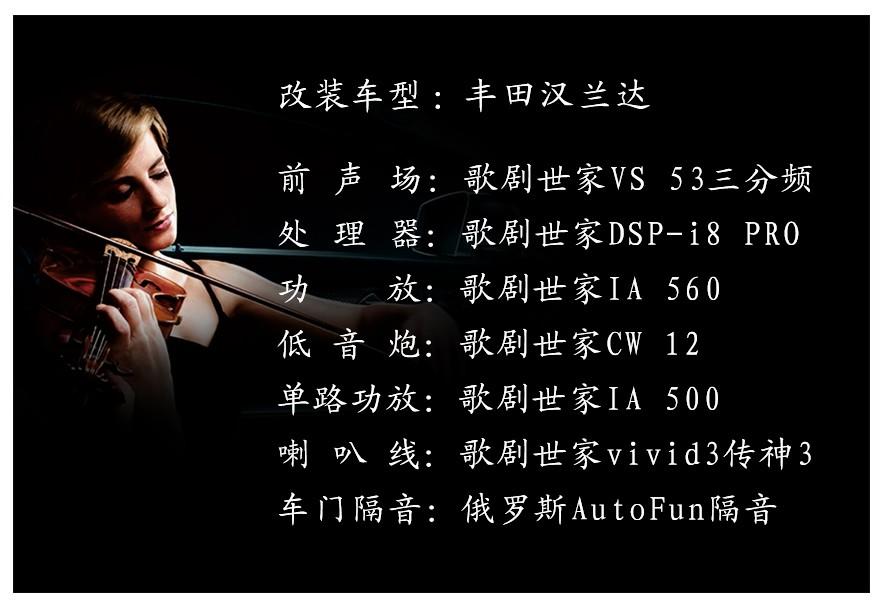 丰田汉兰达改装歌剧世家,精心搭配声效华丽又立体