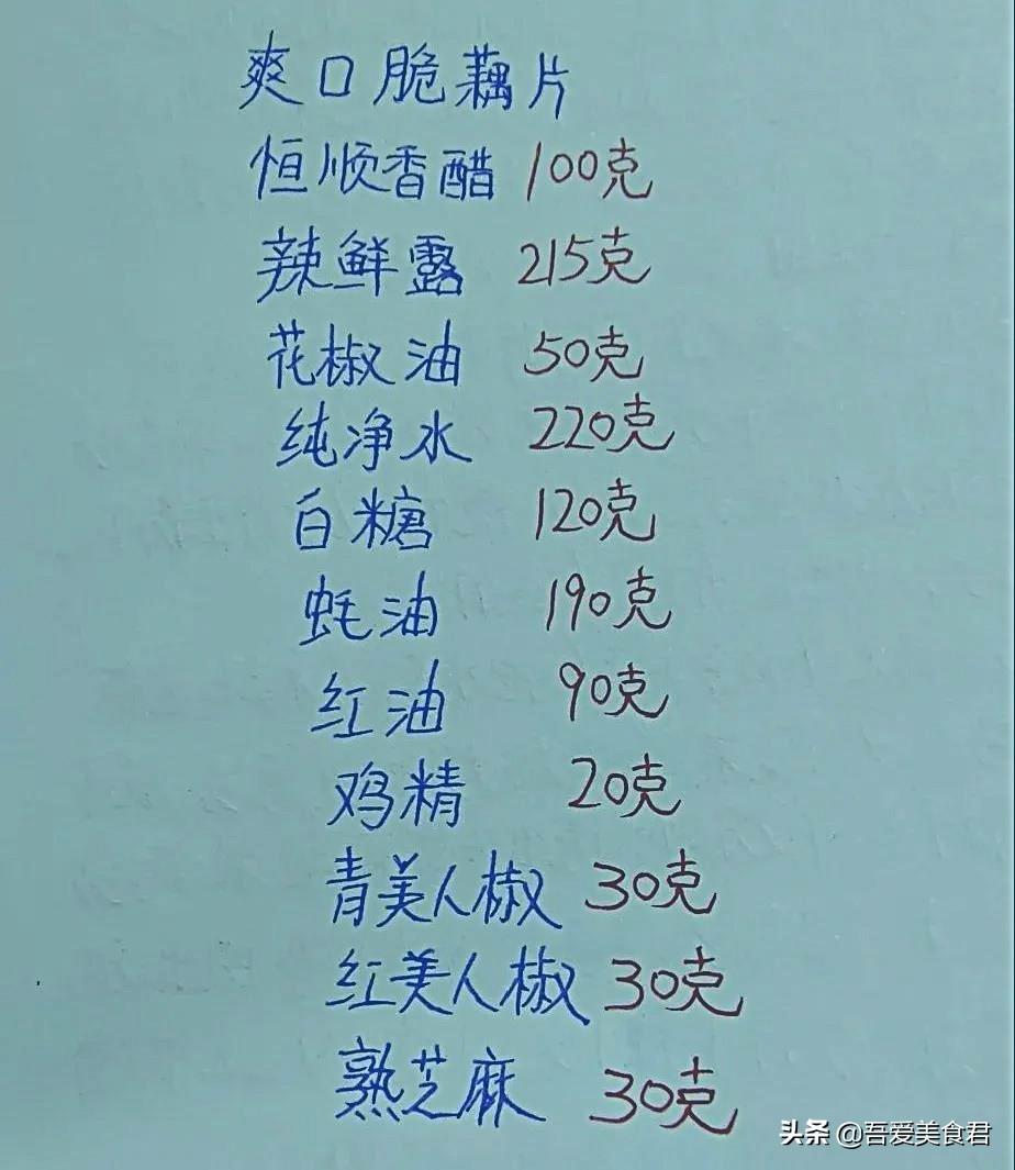 某酒店行政总厨手写的凉菜笔记配方 厨房烹饪 第12张