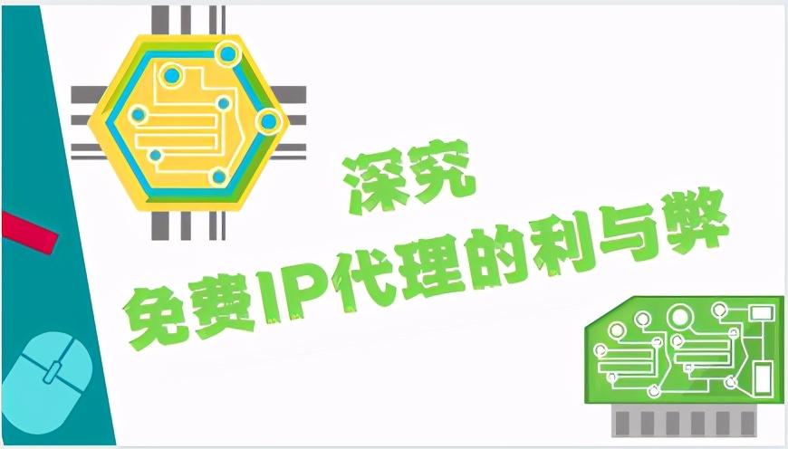 免费代理ip深究免费IP代理的利与弊